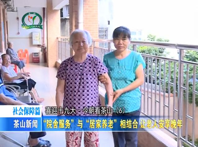 """""""院舍服务""""与""""居家养老""""相结合 让老人安享晚年"""