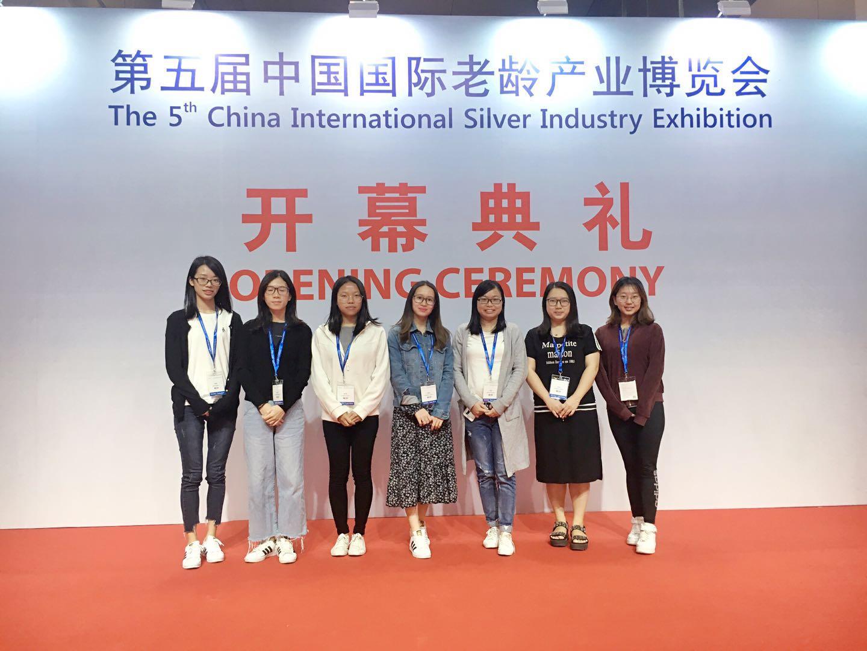 展能社工参与2018年中国国际老龄产业博览会暨高峰论坛