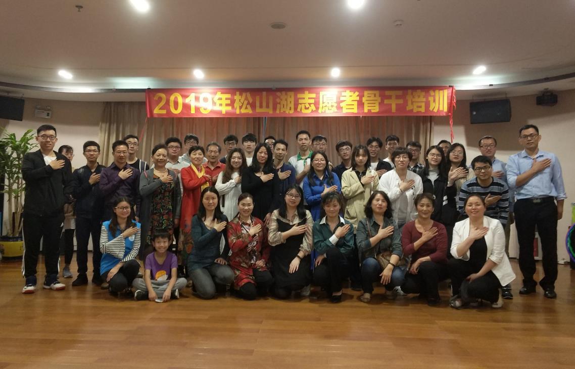 2019年松山湖骨干志愿者培训之 《志愿者团队建设与管理概论》