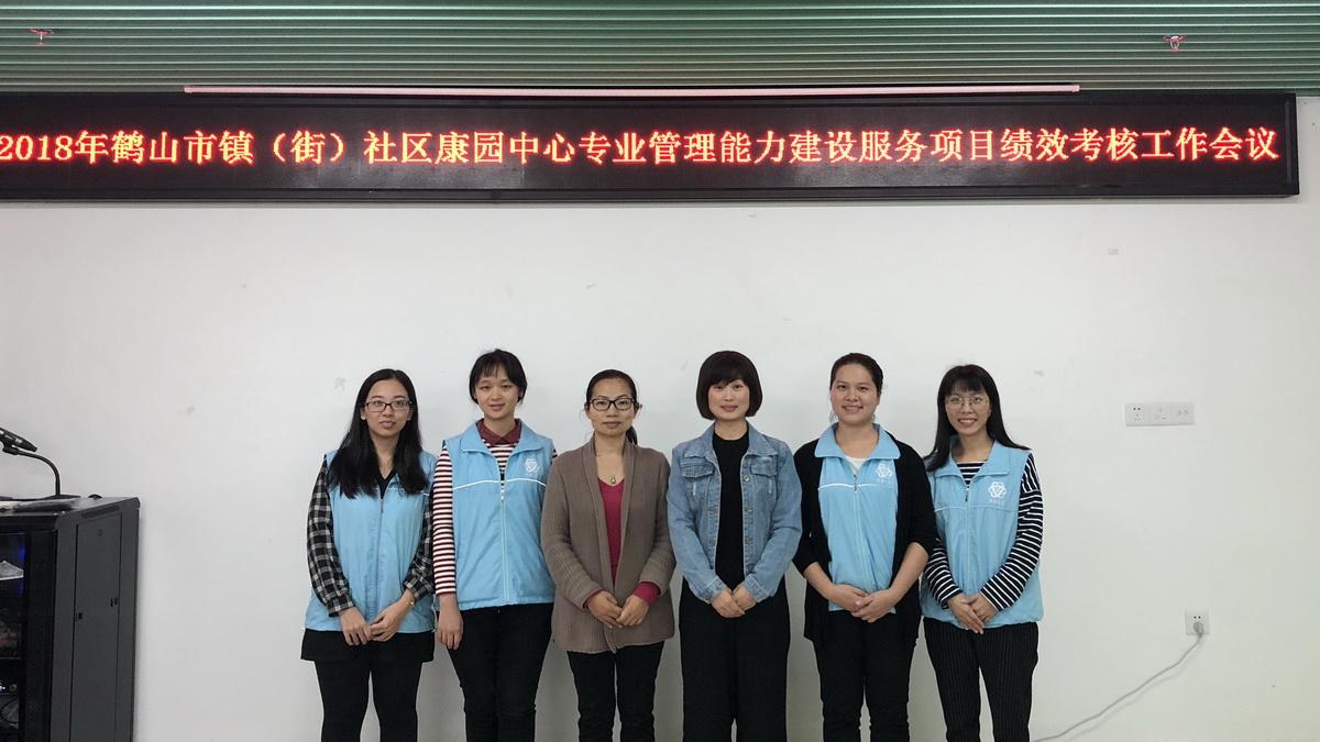 鹤山市社区康园中心专业管理能力建设服务项目绩效考核顺利开展