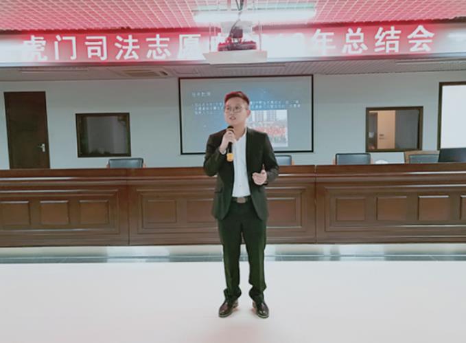 加强普法队伍建设,共同推进法治虎门——虎门司法志愿者2018年总结会