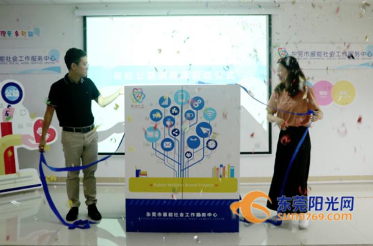 东莞市展能社会工作服务中心公益项目库正式启动