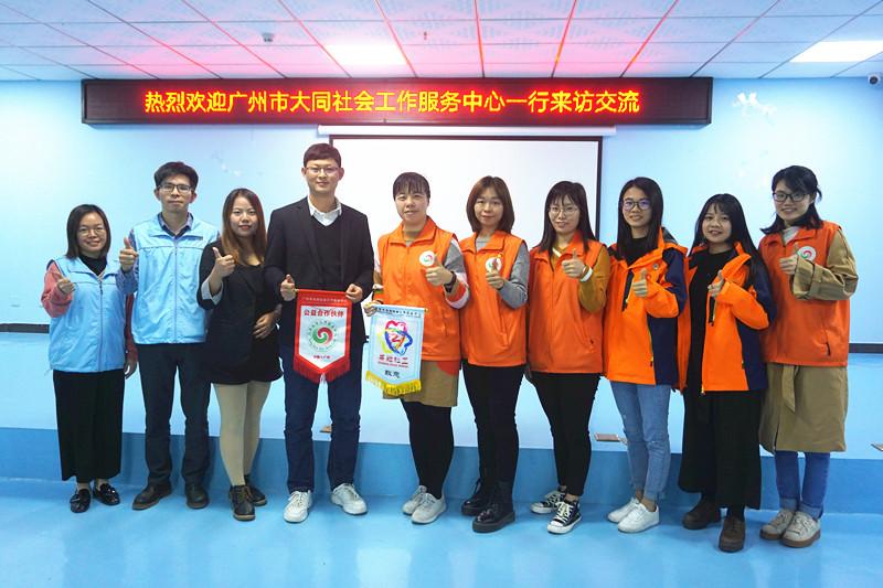 热烈欢迎广州市大同社会工作服务中心到道滘康就中心参观交流