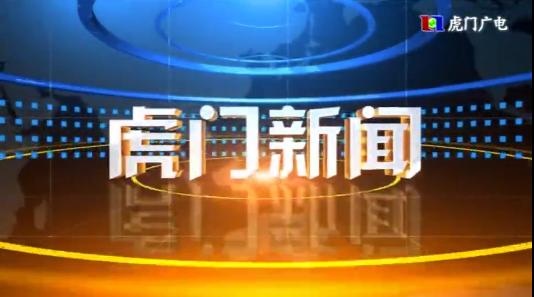 """虎门镇开展""""110宣传日""""主题宣传暨""""平安新春,禁毒同行""""宣传活动"""