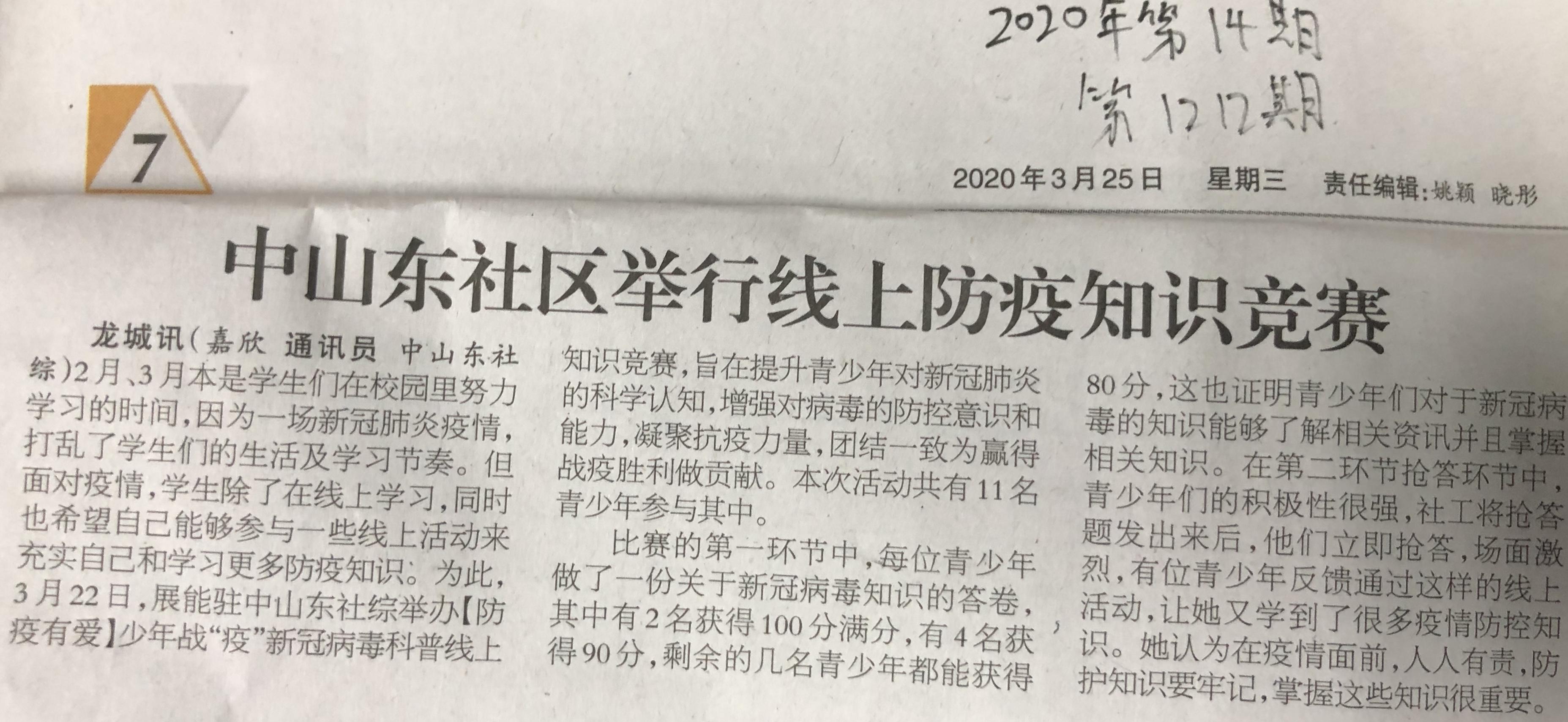 中山东社区举行线上防疫知识竞赛(石龙周报)